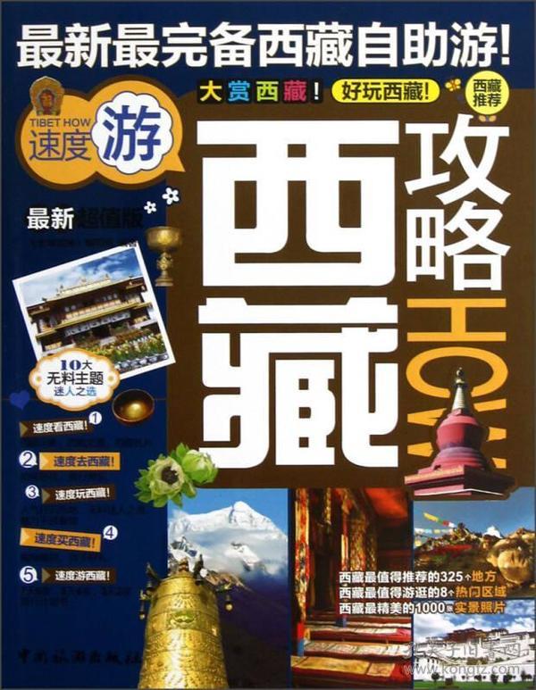 9787503246364西藏自驾_《全球组编》编写攻略_孔腾冲攻略攻略图片