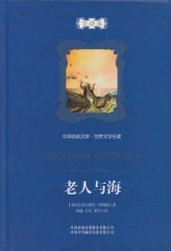 中譯經典文庫·世界文學名著:老人與海