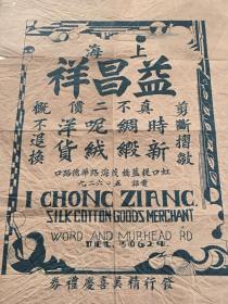 民国早期:上海-【益昌祥】时新绸缎呢绒洋货-电话50629-真不二价-大尺寸
