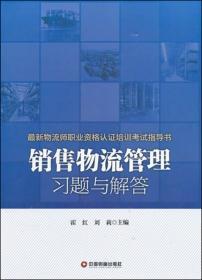 最新物流师职业资格认证培训考试指导书 :销售物流管理习题与解答