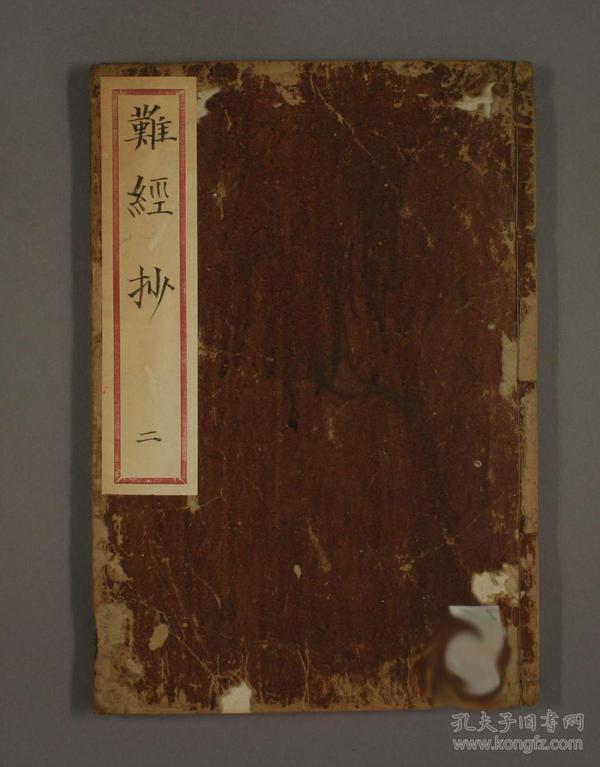 中医古书81难经 电子书 皇帝八十一难经  讲中医入门理论 适合新手入门