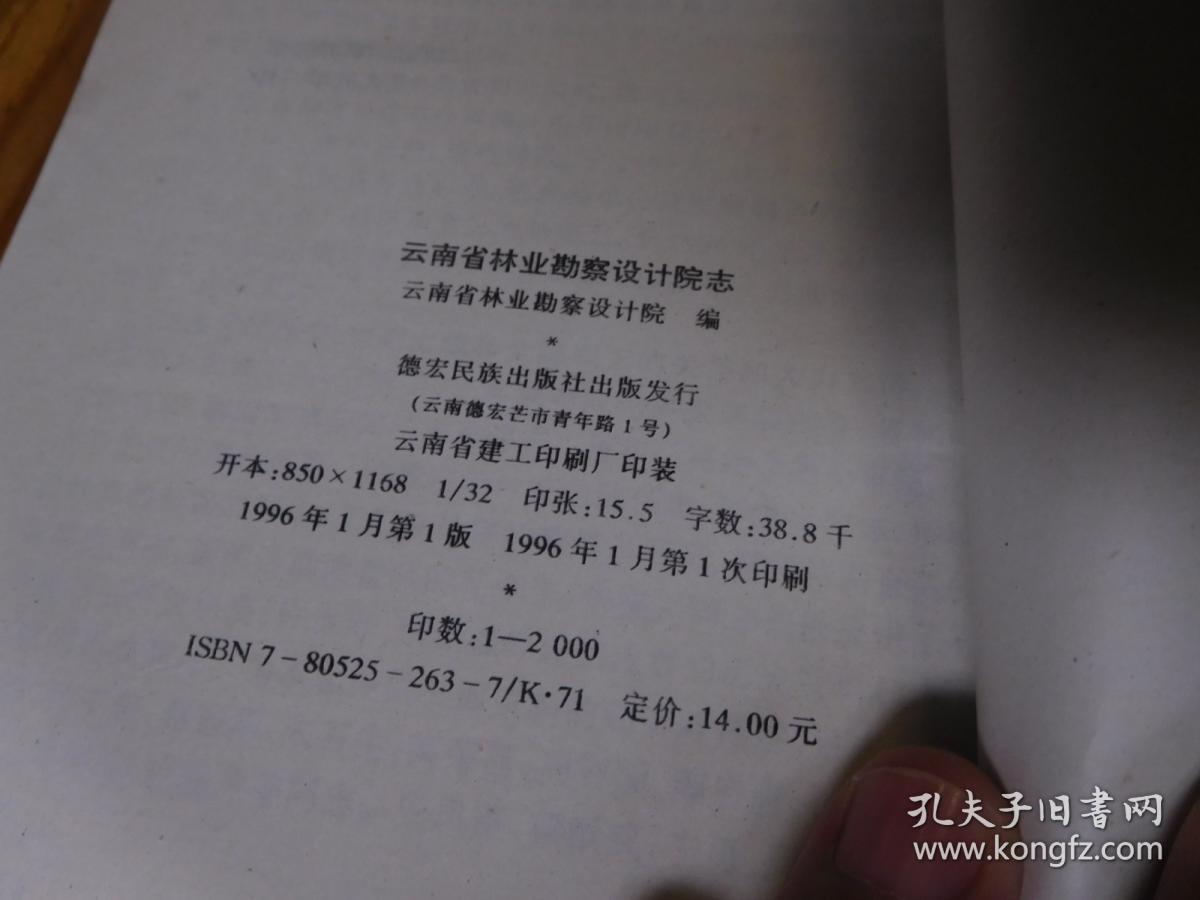 云南省林业勘察设计院志图片