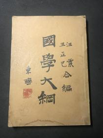 签赠本《国学大纲》,汪震、王正己合编,北京人文书店民国22年初版本