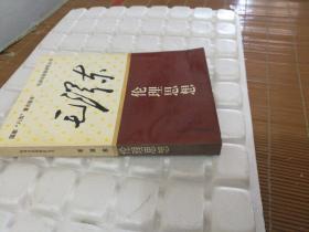毛泽东伦理思想 发行1000册