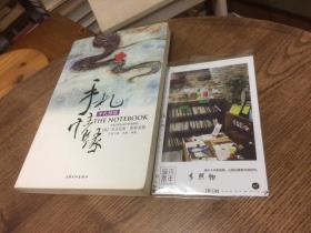 手札情缘:The Notebook