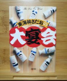 日文原版  东海林さだおの大宴会 (店内千余种低价日文原版书)