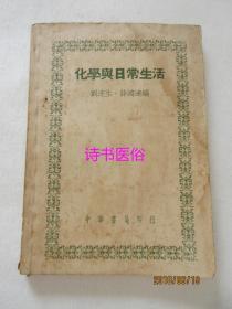 化学与日常生活——刘遂生,薛鸿达编,中华书局1957年香港初版