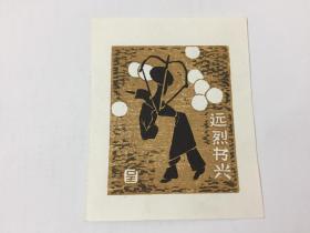 小版画藏书票:80年代藏书票原作《远烈书兴》