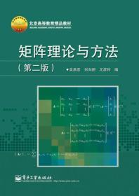 矩阵理论与方法(第2版)/北京高等教育精品教材