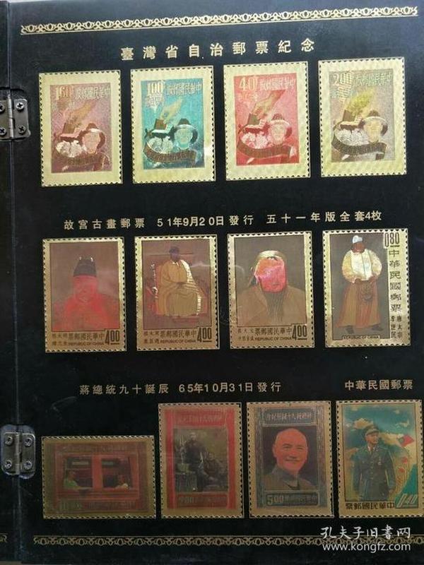 红色收藏 民国邮票