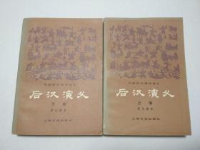 中国历代通俗演义《后汉演义》全两册蔡东藩著