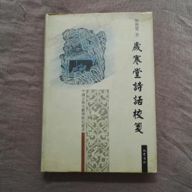 岁寒堂诗话校笺(精装全一册)