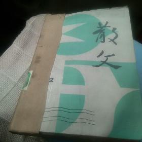 散文1982年1一12期[代售]馆藏