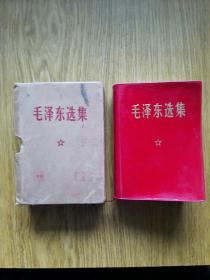 毛泽东选集(一卷本) 带林彪读书语录原装盒套 盒套完好