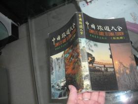 中国旅游大全(东北册)