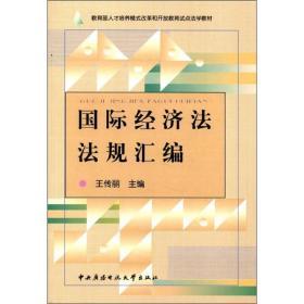 国际经济法法规汇编