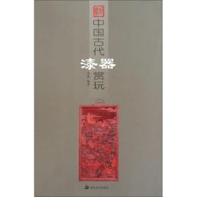 中国古代漆器赏玩