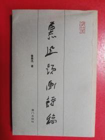 慕迅题画诗稿(签名赠送本)
