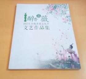 2017年小榄荼薇文化节文艺作品集:醉香荼薇(铜版彩页)