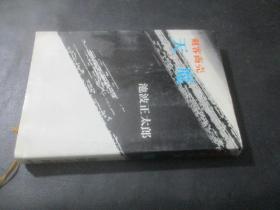 日文原版 剑客商壳--天魔   32开