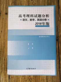 2018年版 高考理科试题分析(语文、数学、英语)
