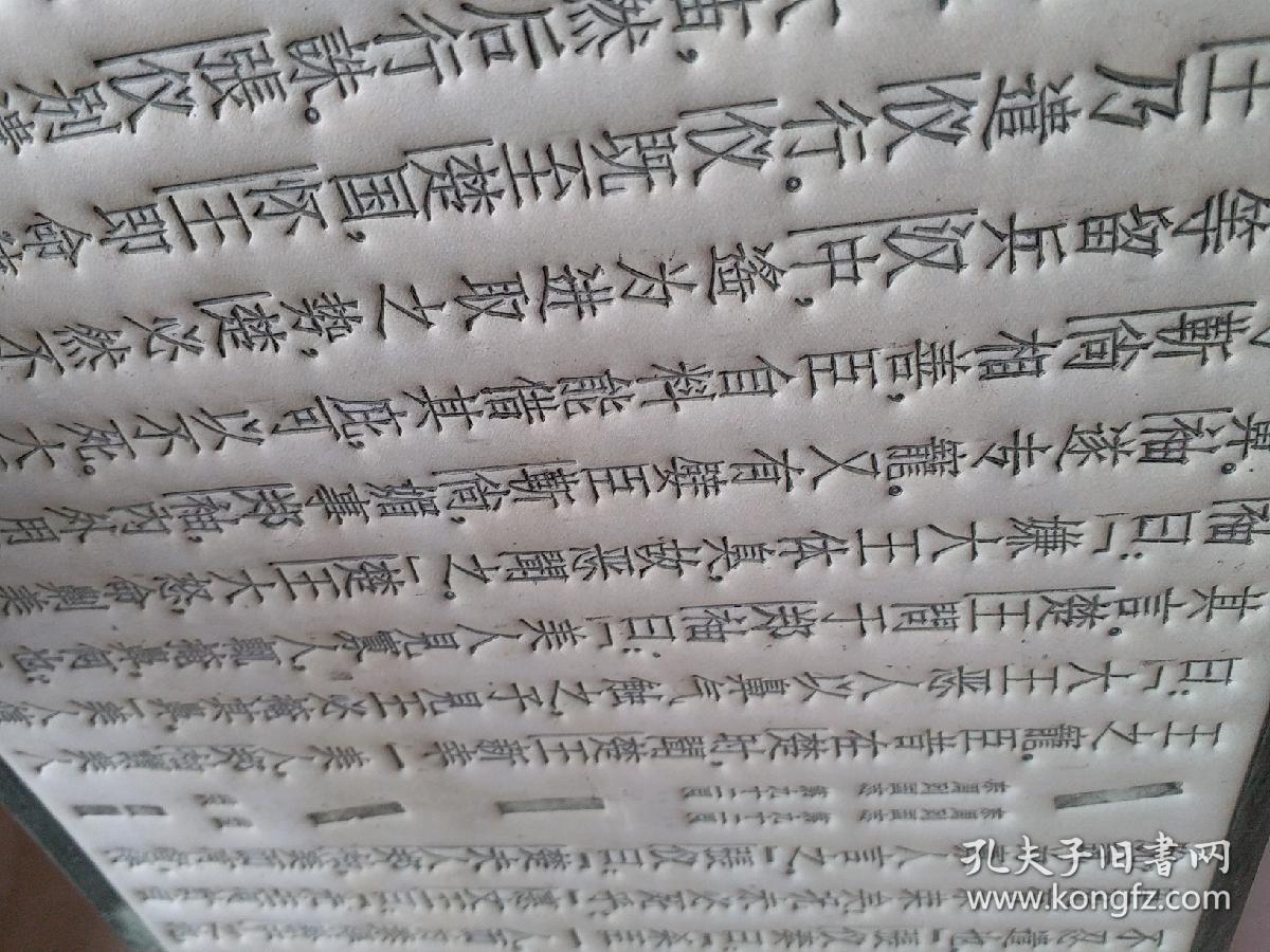 a大字大字本纸型:东周列国志鸽子本《大字》第92回纸型鹏设计图图片
