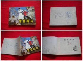 《智取柳林》辽美1981.3一版一印81万册.862号,连环画