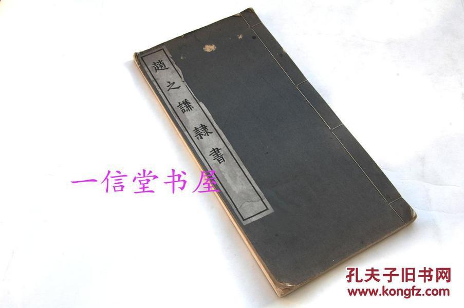《赵之谦隶书》1册全  1937年 晚翠轩 线装珂罗版