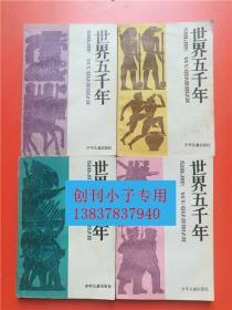 世界五千年 第1.2.4.5册