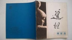 1984年上海人民美术出版社出版发行《道坦雕塑选》一版一印
