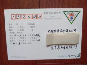 漏盖邮戳用户回音卡实寄明信片,2005长春、吉林市落地戳,60分邮资片,单张,品好