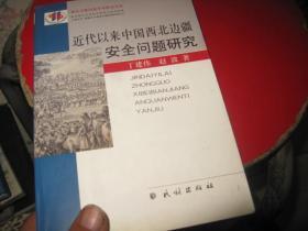 近代以来中国西北边疆安全问题研究  缺第一张签名页