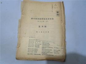 武汉大学图书馆新编图书目录· 五月号