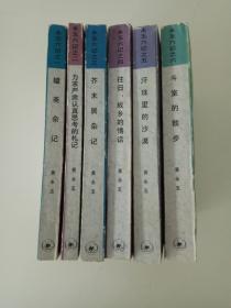永玉六记(1-6)全六册