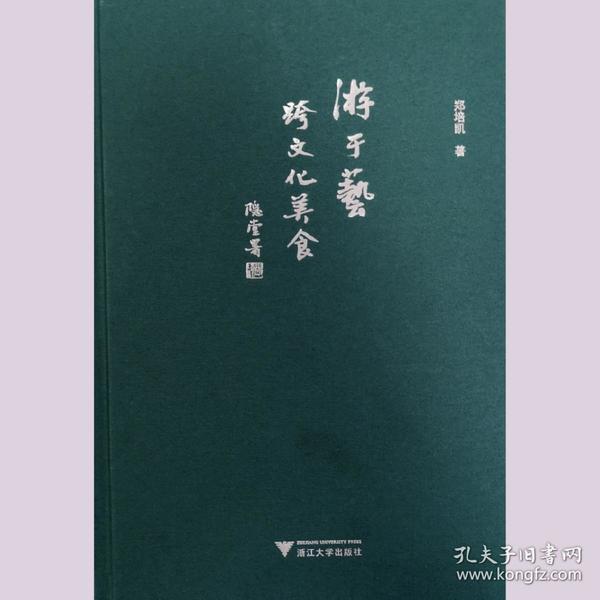 【签名本】郑培凯亲笔签名《游于艺·跨美食文化》,2018年一版一印,精装