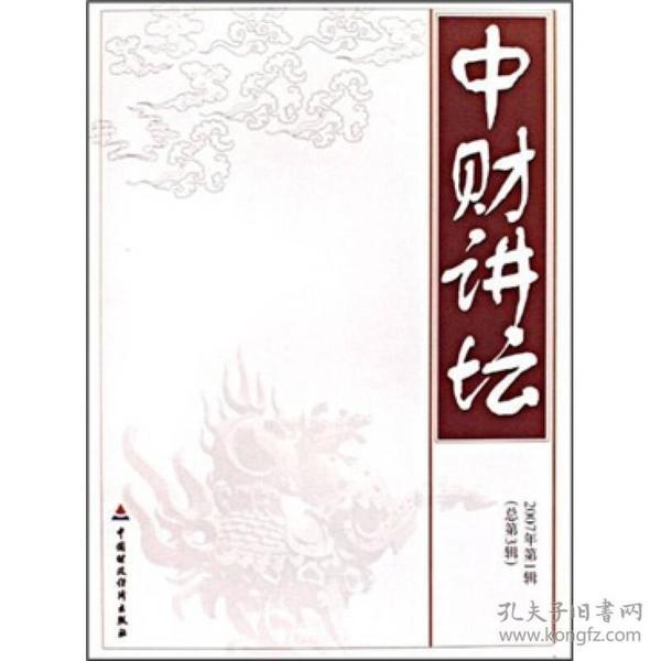 中财讲坛[  2007年第1辑]