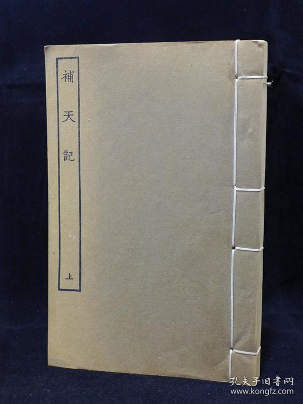 古本戏曲丛刊五集之《补天记》存上册,线装一册,据北京大学藏清康熙刊本景印