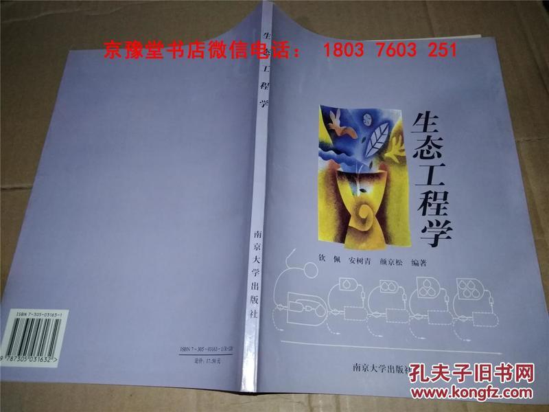生态工程学  内页带作者安树青签名  包真