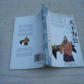 中华传统美德修养文库:天下为公