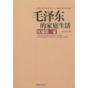 毛泽东的家庭生活:红墙第一家