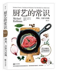 厨艺的常识:理论、方法与实践