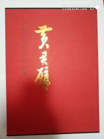 中國近現代名家畫集-黃君璧(8開精裝)