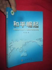 和平崛起:中国迈向世界大国的地缘战略       【小16开】