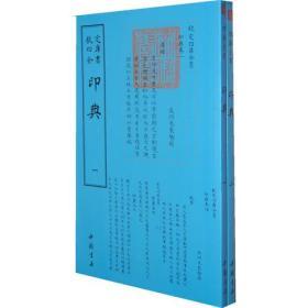 四库全书艺术类印典(全二册)