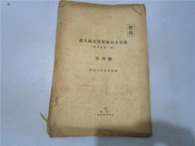 武汉大学图书馆新编图书目录· 元月号