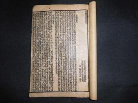 石印《增删算法统宗》卷九,内容是勾股定理。