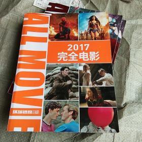 2017年完全电影,环球银幕增刊