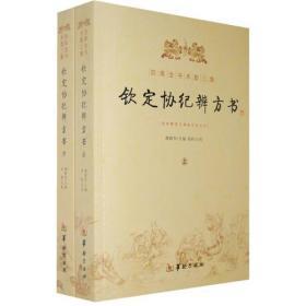 钦定协纪辨方书-四库全书术数三集-(全二册)