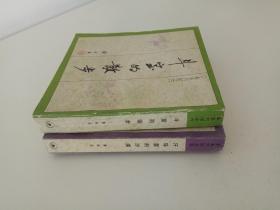 永玉六记(之五、之六)两册合售