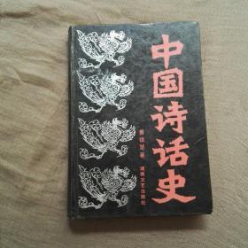 中国诗话史(精装全一册)